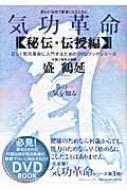 【送料無料】 気功革命 秘伝・伝授編 巻の1 気を知る / 盛鶴延 【本】