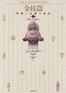 【送料無料】 金枝篇 呪術と宗教の研究 1|上 呪術と王の起源 / ジェームズ・ジョージ・フレーザー 【全集・双書】