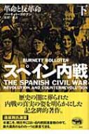 【送料無料】 スペイン内戦 革命と反革命 下 / バーネット・ボロテン 【本】