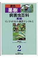 【送料無料】 原色果樹病害虫百科 2 第2版 / 農山漁村文化協会 【全集・双書】
