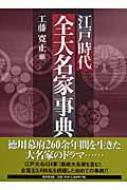 【送料無料】 江戸時代全大名家事典 / 工藤寛正 【辞書・辞典】