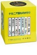 【送料無料】 ナルニア国ものがたり(全7巻) / C・S・ルイス 【全集・双書】