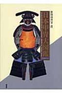 【送料無料】 日本甲冑大図鑑 縮刷版 / 笹間良彦 【図鑑】