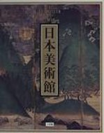 【送料無料】 日本美術館 【本】