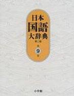 【送料無料】 日本国語大辞典 第9巻 / 日本国語大辞典第二版編集委員会 【辞書・辞典】