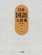 【送料無料】 日本国語大辞典 第11巻(はんーほうへ) 第2版 / 日本国語大辞典第二版編集委員会 【辞書・辞典】