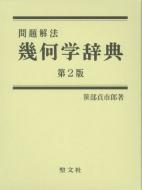 【送料無料】 幾何学辞典 問題解法 第2版 / 笹部貞市郎 【全集・双書】