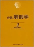 【送料無料】 分担解剖学 脈管学・神経系 第2巻 改訂第11版 / 平沢興 【本】