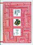 【送料無料】 世界なぞなぞ大事典 / 柴田武(言語学) 【辞書・辞典】