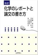 公式サイト 最新アイテム 化学のレポートと論文の書き方 改訂 小川雅弥 本