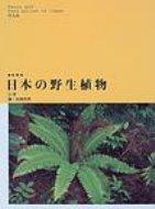 【送料無料】 日本の野生植物 シダ 新装版 / 岩槻邦男 【図鑑】