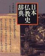 【送料無料】 日本仏教史辞典 / 今泉淑夫 【辞書・辞典】