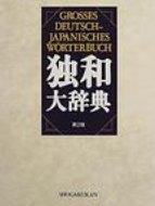 【送料無料】 独和大辞典 第2版 / 国松孝二 【辞書・辞典】