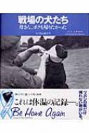 公式サイト 限定特価 戦場の犬たち 母さん ボクも帰りたかった ワールド 河村喜代子 ムック 編集者