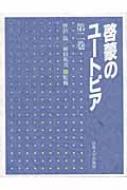 【送料無料】 啓蒙のユートピア 2 / ピエール・ド・マリヴォー 【全集・双書】