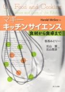 【送料無料】 マギー キッチンサイエンス 食材から食卓まで / ハロルド・マギー 【本】