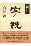 【送料無料】 字統 新訂 / 白川静 【辞書・辞典】