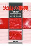 【送料無料】 火山の事典 / 下鶴大輔 【辞書・辞典】