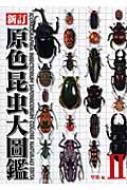 送料無料 原色昆虫大圖鑑 お洒落 第2巻 AL完売しました。 甲虫篇 新訂 図鑑 森本桂