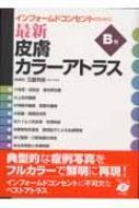 【送料無料】 最新皮膚カラーアトラス インフォームドコンセントのための B巻 / 玉置邦彦 【全集・双書】