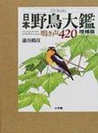 【送料無料】 CD Books 日本野鳥大鑑 鳴き声420 / 蒲谷鶴彦監修 【本】