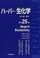 【送料無料】 ハーパー・生化学 / ハロルド・アンソニー・ハーパー 【本】