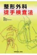 【送料無料】 整形外科徒手検査法 / 高岡邦夫 【本】