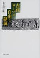 【送料無料】 古代ローマの自由と隷属 / 長谷川博隆 【本】