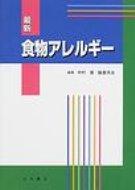 【送料無料】 最新 食物アレルギー / 中村晋 【本】