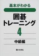 基本がわかる囲碁トレーニング 賜物 高級 4 中級編 全集 双書
