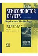 【送料無料】 半導体デバイス 基礎理論とプロセス技術 / S・M・シー 【本】