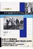 【送料無料】 ドイツ民俗学とナチズム 愛知大学国研叢書 / 河野真 【本】