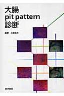 【送料無料】 大腸pit pattern診断 / 工藤進英 【本】