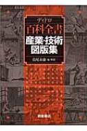 【送料無料】 ディドロ 百科全書 産業・技術図版集 / ドニ・ディドロ 【本】