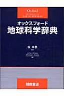 【送料無料】 オックスフォード地球科学辞典 / 坂幸恭 【辞書・辞典】