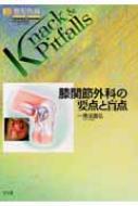 【送料無料】 膝関節外科の要点と盲点 整形外科Knack & Pitfalls / 黒坂昌弘 【本】