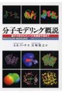 【送料無料】 分子モデリング概説 量子力学からタンパク質構造予測まで / アンドリュー・R・リーチ 【本】