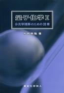 割り引き 送料無料 量子化学 2 本 分光学理解のための20章 価格交渉OK送料無料 中田宗隆