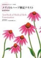 買い物 送料無料 商品 メディカルハーブ検定テキスト 公式テキスト 本 日本メディカルハーブ協会検定委員会
