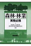 【送料無料】 森林・林業実務必携 / 東京農工大学 【本】