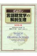 【送料無料】 言語聴覚学の解剖生理 / ウィラード・R・ゼムリン 【本】