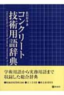 【送料無料】 コンクリート技術用語辞典 / 依田彰彦 【辞書・辞典】