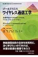 【送料無料】 ワイヤレス通信工学 基礎理論からMIMO, OFDM, アドホックネットワ / アンドレア・ゴールドスミス 【本】