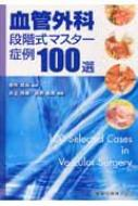 【送料無料】 血管外科段階式マスター症例100選 / 井上芳徳 【本】