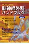 【送料無料】 脳神経外科ハンドブック 第3版 / マーク・S・グリーンバーグ 【本】