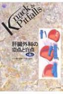 【送料無料】 肝臓外科の要点と盲点 Knack  &  Pitfalls / 幕内雅敏 【本】