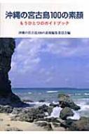 沖縄の宮古島100の素顔 もうひとつのガイドブック 卓抜 豊富な品 沖縄の宮古島100の素顔編集委員会 本