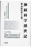 【送料無料】 神経科学創世記 脳・神経疾患と人類 / A.アール・ウォーカー 【本】