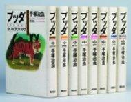 【送料無料】 ブッダ(ハードカバー全8巻セット) / 手塚治虫 テヅカオサム 【その他】