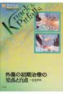 【送料無料】 外傷の初期治療の要点と盲点 整形外科Knack  &  Pitfalls / 岩本幸英 【本】